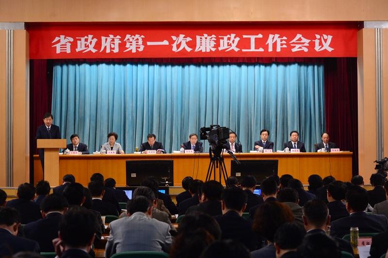 安徽省政府第一次廉政工作会议