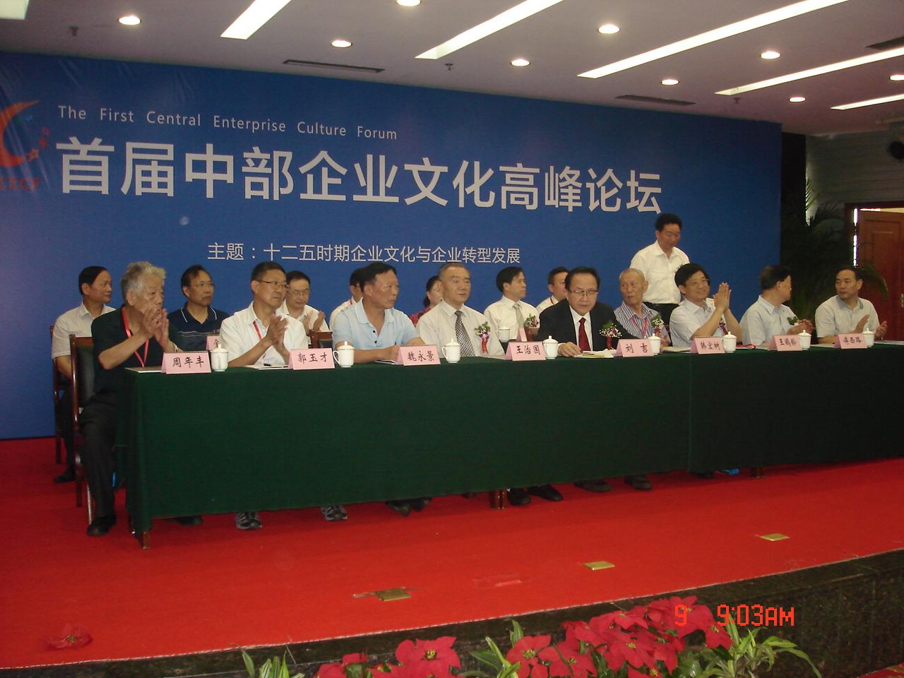 首届中国中部企业文化高峰论坛剪影