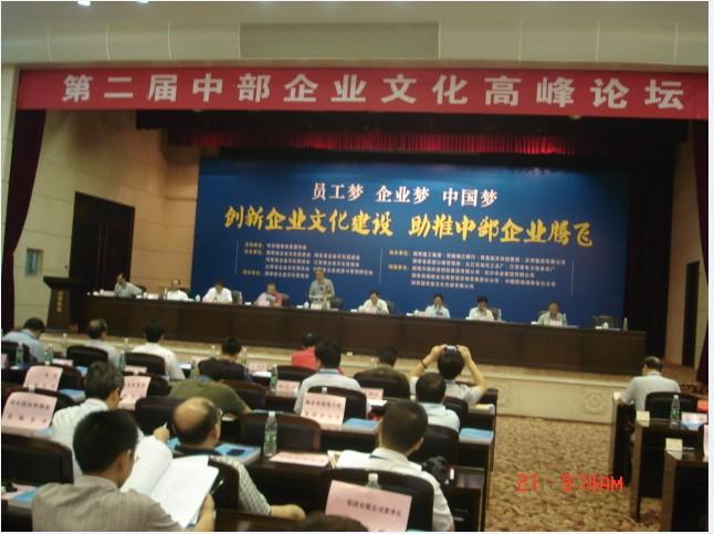 第二届中部企业文化高峰论坛在长沙举行