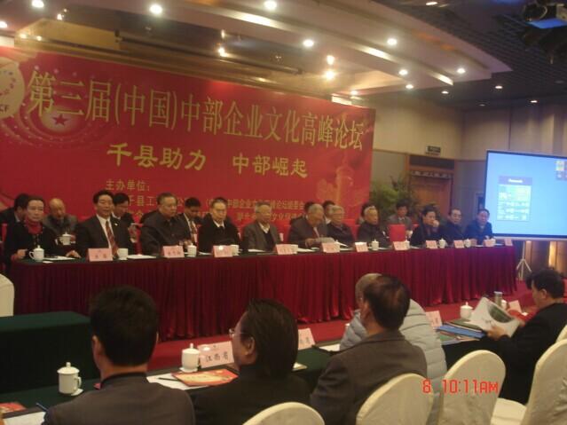第三届中部企业文化高峰论坛在合肥召开