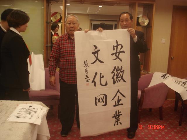 中国人民解放军海军原副司令张序三中将为安徽企业文化网题词