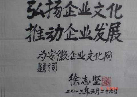国务院原副秘书长徐志坚为安徽企业文化网题词