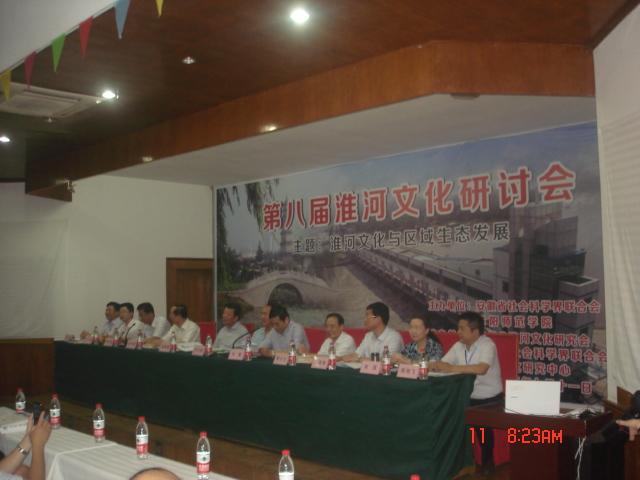第八届淮河文化研讨会在阜阳市召开